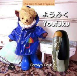 Cover of Youfuku